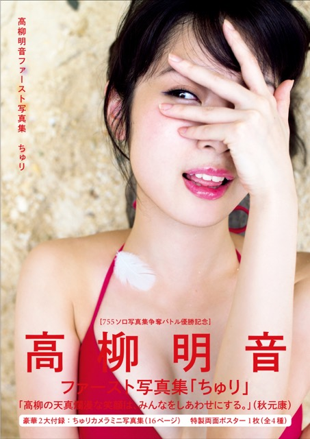 『高柳明音ファースト写真集』発売記念