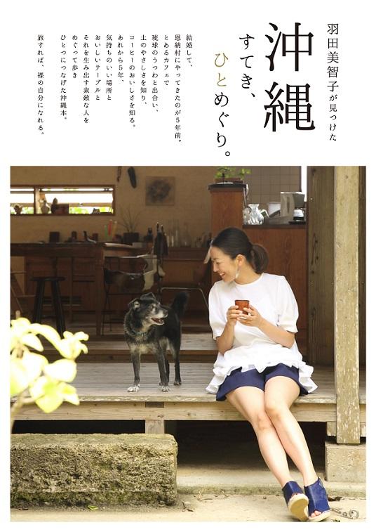 『羽田美智子が見つけた 沖縄 すてき、ひとめぐり。』刊行記念