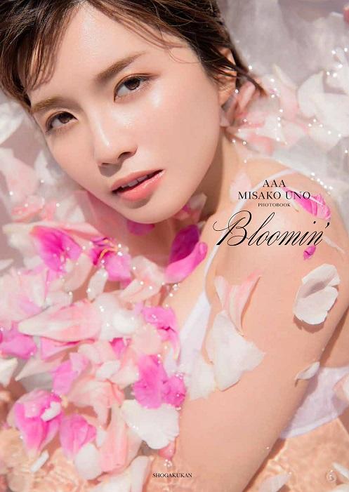 「AAA宇野実彩子写真集『Bloomin'』」発売記念