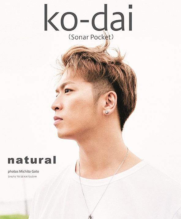 ファースト写真集『natural』 発売記念