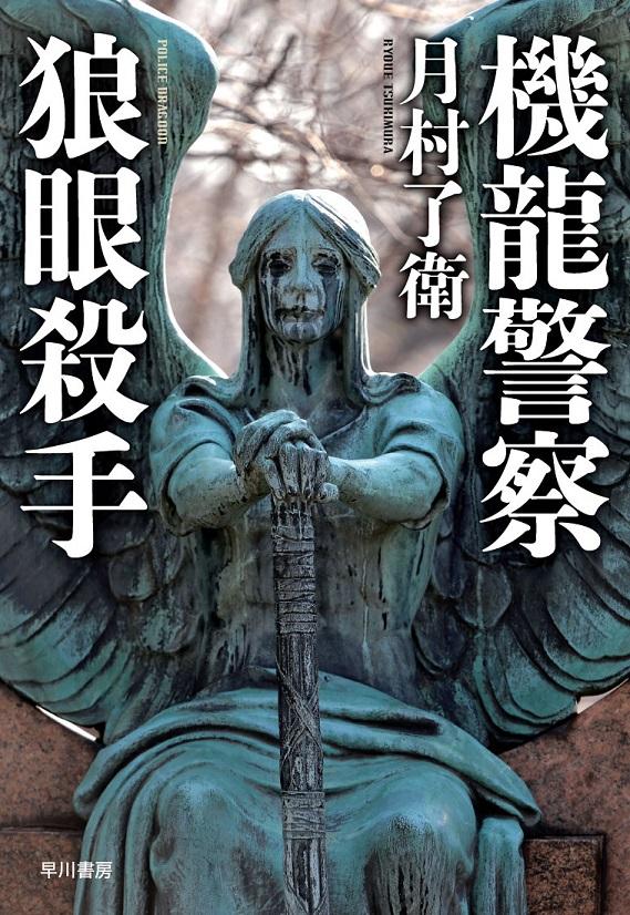 「機龍警察 狼眼殺手」刊行記念