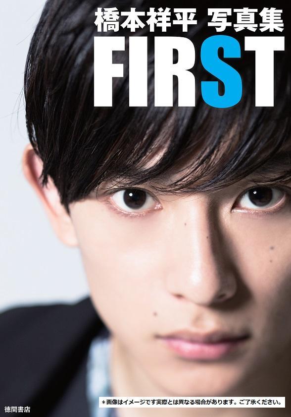 写真集「FIRST」発売記念