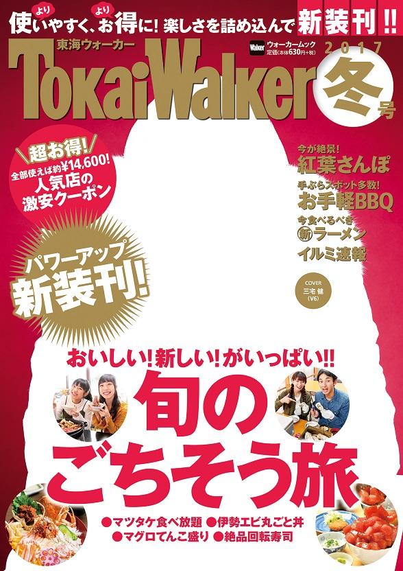 「東海ウォーカー冬号」×ボイメン研究生コラボイベント