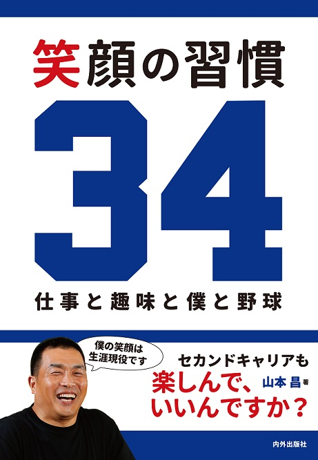 山本昌さんサイン会