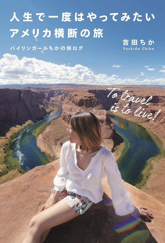 『人生で一度はやってみたい アメリカ横断の旅』刊行記念