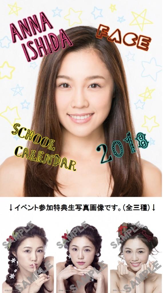 2018卓上スクールカレンダー「FACE」+仮想ラジオCD 発売記念