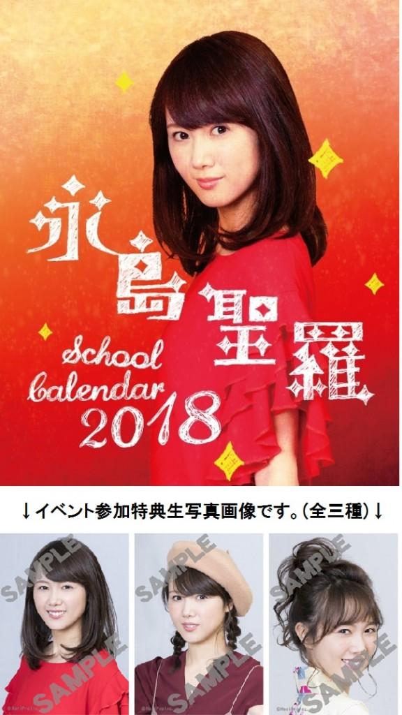 2018卓上スクールカレンダー+仮想ラジオCD 発売記念