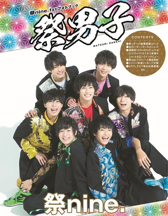『祭nine. 1stフォトブック「祭男子」』発売記念