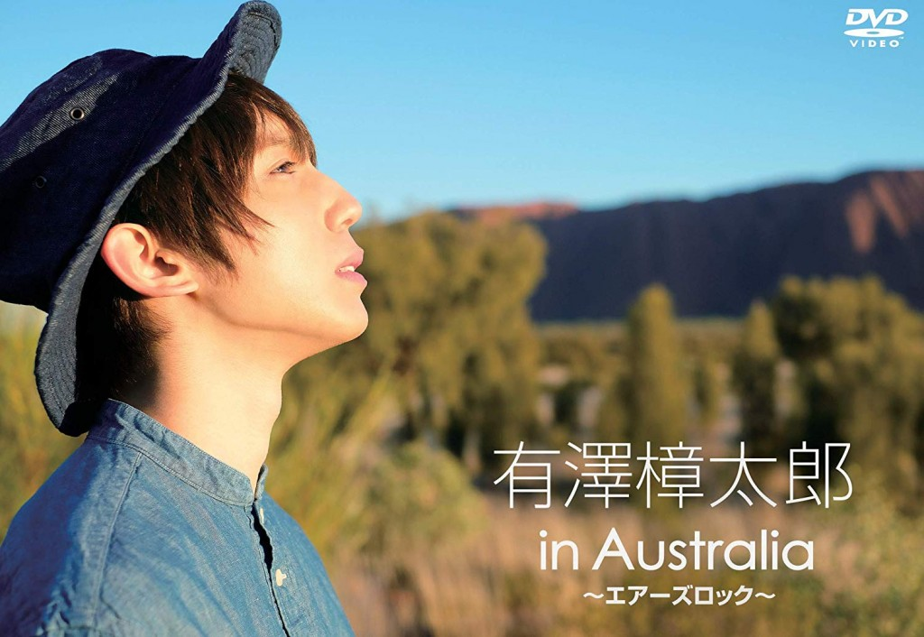 DVD「有澤樟太郎 in Australia ~エアーズロック~」