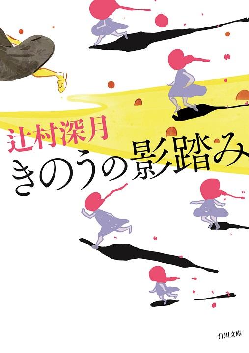 角川文庫70周年&「きのうの影踏み」文庫版発売記念