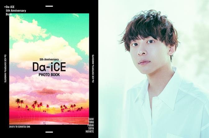 「Da-iCE 5th Anniversary Book」発売記念