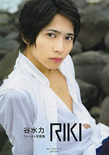 『谷水力ファースト写真集 RIKI』発売記念