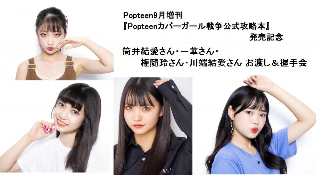 Popteen9月増刊『Popteenカバーガール戦争公式攻略本』発売記念