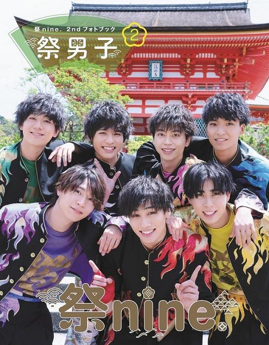 祭nine. 2ndフォトブック「祭男子2」発売記念