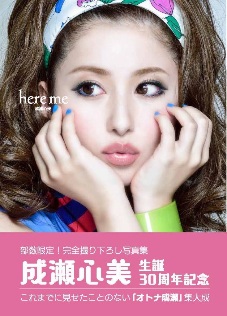 成瀬心美 生誕30周年記念写真集『here me』発売記念