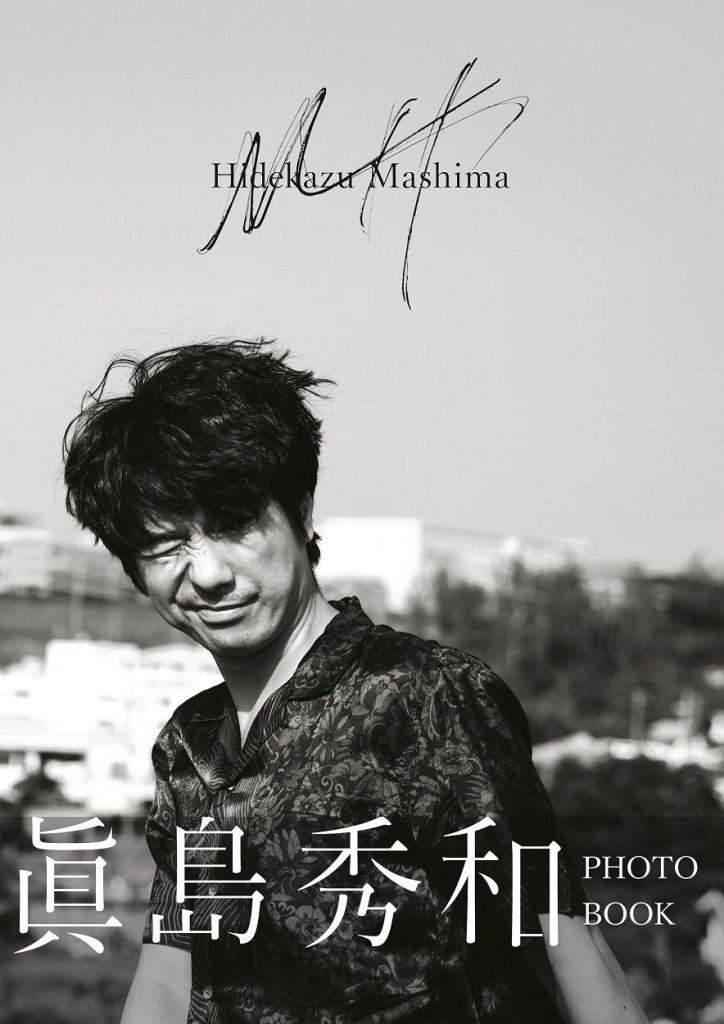 眞島秀和 PHOTO BOOK『MH』発売記念握手会
