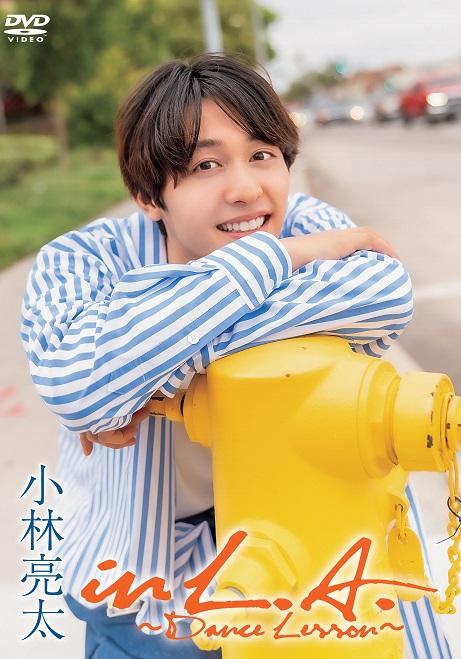 DVD『小林亮太 in L.A.~Dance Lesson~』先行発売記念