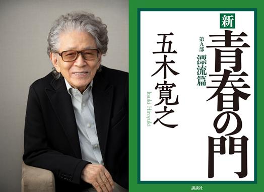 五木寛之先生サイン会