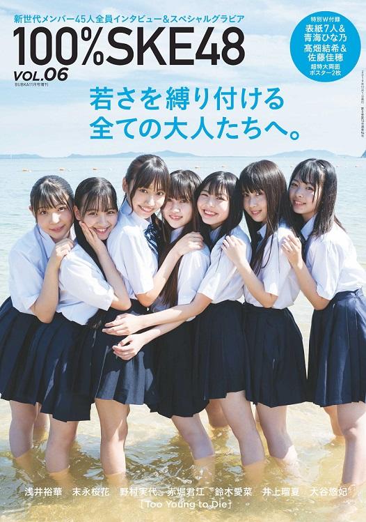 SKE48 お渡し会