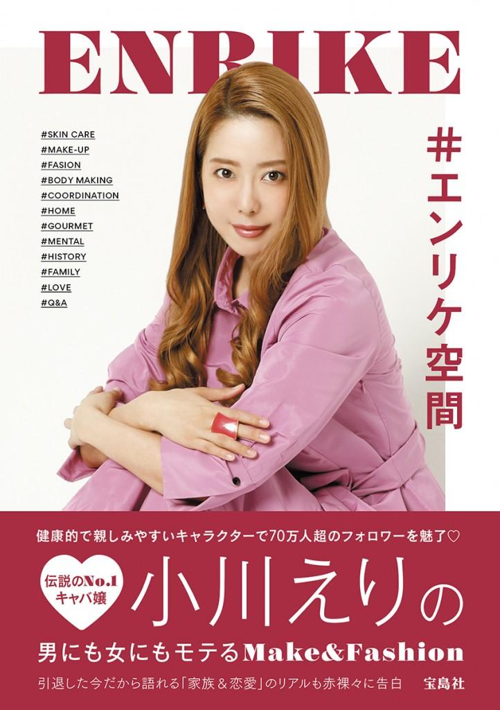 小川えり(エンリケさん)スタイルブック発売記念イベント