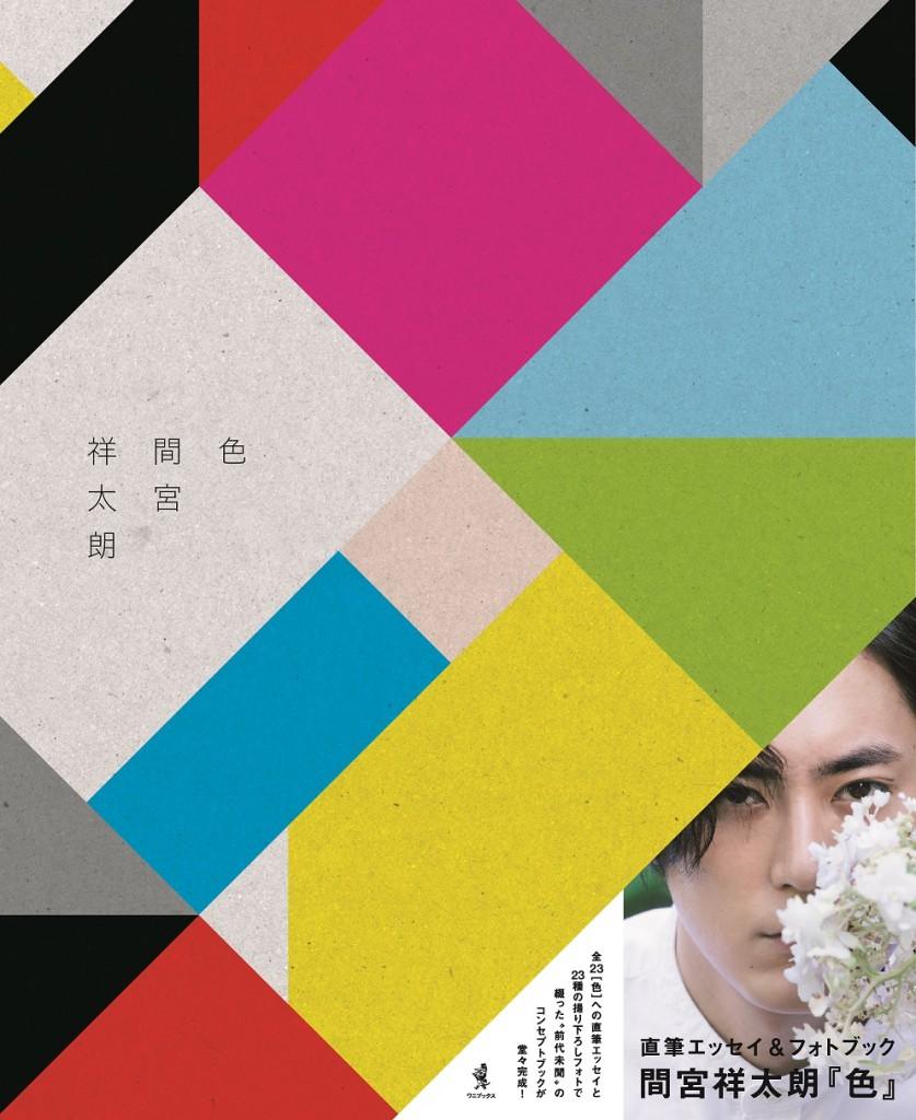 間宮祥太朗さん 直筆エッセイ&フォトブック『色』出版記念対面トークイベント
