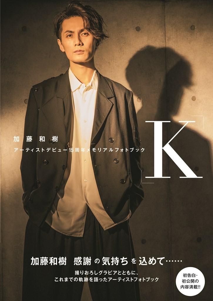 加藤和樹アーティストデビュー15周年メモリアルフォトブック「K」 発売記念イベント開催決定!!