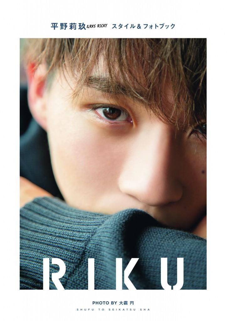 平野莉玖スタイル&フォトブック RIKU 出版記念イベント